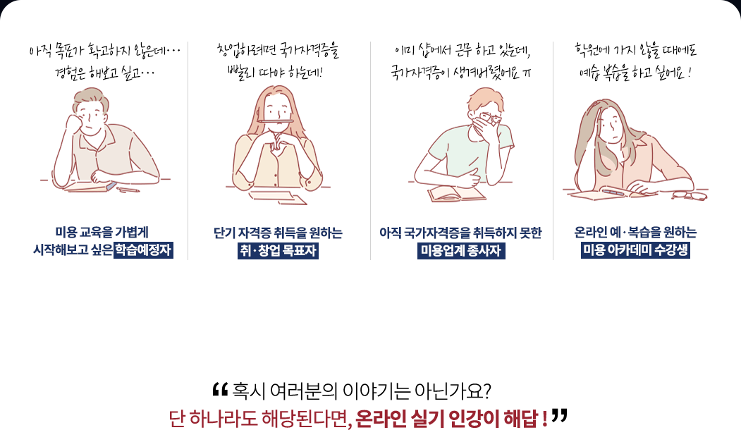 온라인 실기 인강이 해답 !